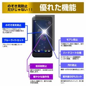 メール便送料無料/SoftBank(ソフトバンク)シャープ PANTONE 5 107SH[3.7インチ]のぞき見防止 上下左右4方向 プライバシー 保護フィルム