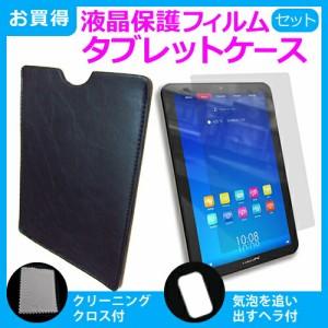メール便送料無料/Lenovo ThinkPad Tablet2 36791F3[10.1インチ]反射防止 ノングレア 液晶保護フィルム と タブレットケース セット ケ