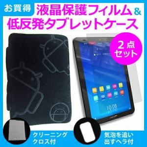 メール便送料無料/Lenovo ThinkPad Tablet 2 367964J[10.1インチ]ブルーライトカット 指紋防止 液晶保護フィルム と ネオプレン素材 タブ