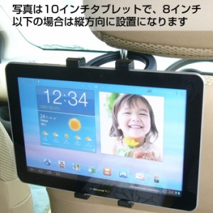 メール便送料無料/KEIAN M716S[7インチ]機種対応タブレットPC用 ハンドル付きホルダー 後部座席用にも タブレットホルダー