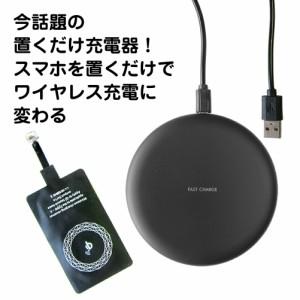 メール便送料無料/ディズニー(Disney)・モバイル 京セラ DM015K[4.3インチ]機種対応置くだけ充電 ワイヤレス 充電器 と レシーバー と