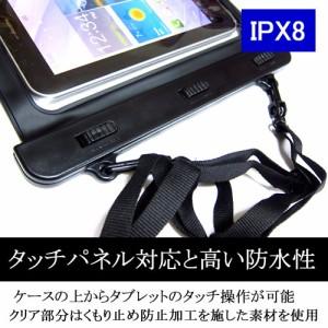 メール便送料無料/APPLE iPad mini[7.9インチ]機種対応防水 タブレットケース と 反射防止 液晶保護フィルム 防水保護等級IPX8に準拠ケ