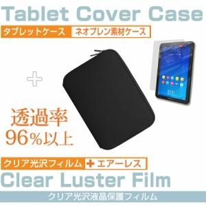 メール便送料無料/ドスパラ Diginnos Tablet DG-Q10S[10.1インチ]指紋防止 クリア光沢 液晶保護フィルム と ネオプレン素材 タブレットケ