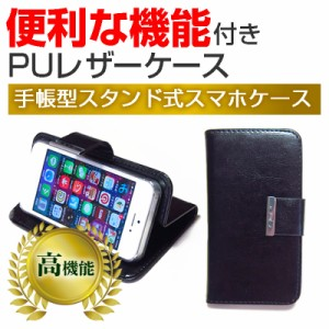 メール便送料無料/京セラ S301 SIMフリー[5インチ]スマートフォン 手帳型 レザーケース と ブルーライトカット 液晶保護フィルム ケース