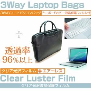 メール便送料無料/FRONTIER FRNXW917[15.6インチ] 3WAYノートPCバッグ と クリア光沢 液晶保護フィルム キーボードカバー