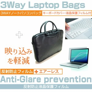 メール便送料無料/Lenovo ThinkPad P51s[15.6インチ]機種で使える 3WAYノートPCバッグ と 反射防止 液晶保護フィルム キーボードカバー