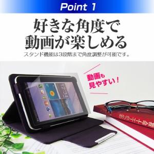 メール便送料無料/Acer ICONIA A1-830[7.9インチ]反射防止 ノングレア 液晶保護フィルム と スタンド機能付き タブレットケース セット
