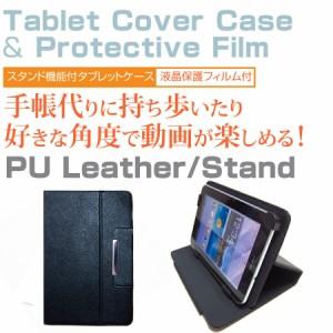 メール便送料無料/Dell Venue 8 Pro[8インチ]指紋防止 クリア光沢 液晶保護フィルム と スタンド機能付き タブレットケース セット ケー