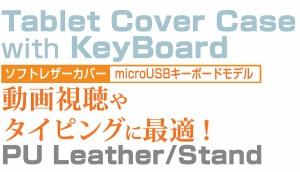 KEIAN KEM-100BU[10.1インチ]反射防止 液晶保護フィルム と キーボード機能付ケース MicroUSB専用