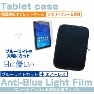メール便送料無料/HP Mini 2140 Notebook PC[10.1インチ]ブルーライトカット 指紋防止 液晶保護フィルム と 衝撃吸収 タブレットPCケー