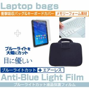メール便送料無料/Lenovo ThinkPad X240 20AL00FDJP[12.5インチ]ブルーライトカット 指紋防止 液晶保護フィルム と 衝撃吸収 タブレット