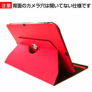 メール便送料無料/ASUS Pad TF700T TF700-GD64[10.1インチ]360度回転 スタンド機能 レザーケース  赤 と 液晶保護フィルム 指紋防止 ク