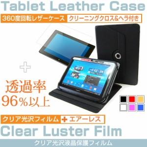 メール便送料無料/NEC LaVie Tab W TW710/M1S PC-TW710M1S[10.1インチ]360度回転 スタンド機能 レザーケース  黒 と 液晶保護フィルム