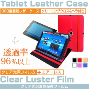 ドスパラ DOSPARA TABLET A07I-D15A[7インチ]360度回転 スタンド機能 レザーケース  赤 と 液晶保護フィルム 指紋防止 クリア光沢 セット