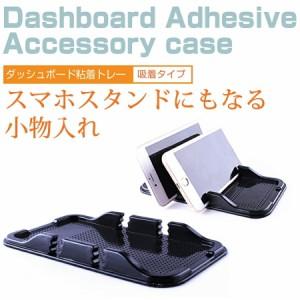 メール便送料無料/SoftBank(ソフトバンク)シャープ AQUOS PHONE Xx mini 303SH[4.5インチ]機種対応ダッシュボード粘着トレー と 反射防