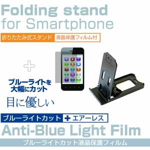 メール便送料無料/イー・モバイルHuawei S42HW[3インチ]名刺より小さい! 折り畳み式 スマホスタンド 黒 と ブルーライトカット 液晶保護