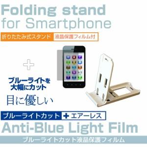 メール便送料無料/docomo(ドコモ)APPLE iPhone 5s[4インチ]名刺より小さい! 折り畳み式 スマホスタンド 白 と ブルーライトカット 液晶