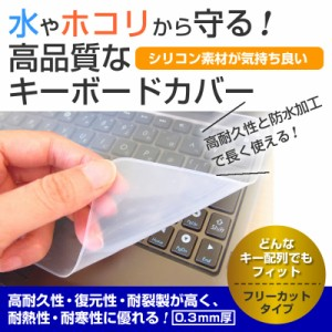 メール便送料無料/Acer Aspire E15 E5-573-H54D[15.6インチ] シリコン製キーボードカバー キーボード保護