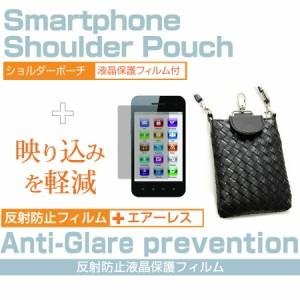 メール便送料無料/UPQ UPQ Phone A01X WB SIMフリー[4.5インチ]スマホ ショルダーポーチ ブルーライトカット 液晶保護フィルム セット