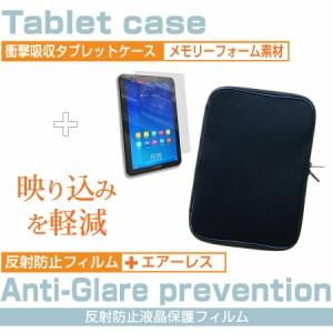 メール便送料無料/Lenovo ThinkPad X100e 3508CTO[11.6インチ]反射防止 ノングレア 液晶保護フィルム と 衝撃吸収 タブレットPCケース