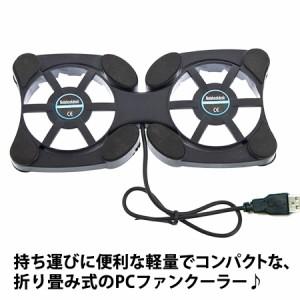 メール便送料無料/FRONTIER FRGN710[15.6インチ]機種用  ポータブルPCファンクーラー ダブル静音ファン 折り畳み 冷却ファン