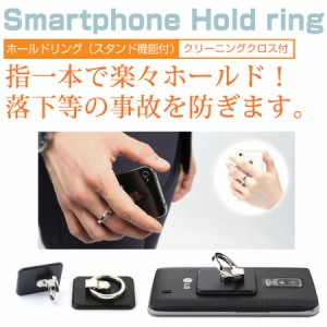 メール便送料無料/ASUS ZenPad 8.0 Z380KL-SL16 SIMフリー[8インチ]機種対応スマホ ホールドリング と 反射防止 液晶保護フィルム 指一