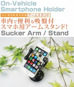 メール便送料無料/WILLCOM(ウィルコム)シャープ D4 WS016SH[5インチ]機種対応スマートフォン用スタンド 車載ホルダー と 反射防止 液晶