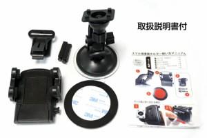 メール便送料無料/docomo(ドコモ)サムスン GALAXY S II SC-02C[4.3インチ]機種対応スマートフォン用スタンド 車載ホルダー と 反射防止