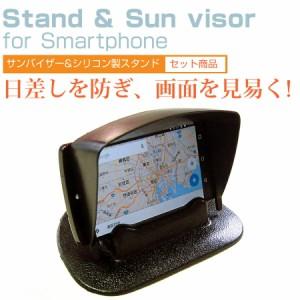 メール便送料無料/Acer Liquid Z530 Z530K-F01 SIMフリー[5インチ]機種対応スマートフォン用サンバイザー と シリコン製スタンド と 反