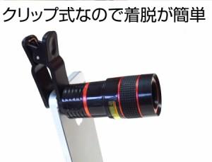 メール便送料無料/au HTC J butterfly HTL21[5インチ]機種対応スマートフォン用 クリップ式8倍望遠レンズ と 反射防止 液晶保護フィルム
