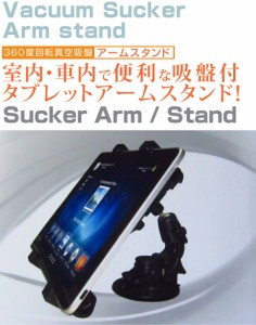 メール便送料無料/ASUS ASUS TransBook T90Chi T90CHI-3775[8.9インチ]機種対応タブレット用 真空吸盤 アームスタンド と 反射防止 液晶