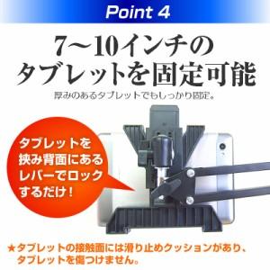 メール便送料無料/NEC LifeTouch L TLX7W/1A LT-TLX7W1A[10.1インチ]機種対応タブレット用 クランプ式 アームスタンド と 反射防止 液晶