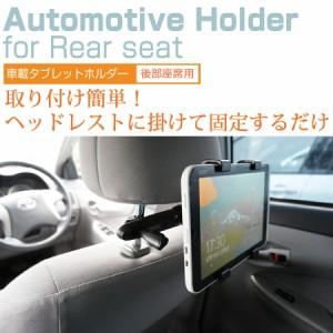 メール便送料無料/マイクロソフト Surface RT 64GB 7ZR-00017[10.6インチ]機種対応後部座席用 車載タブレットPCホルダー と 反射防止 液