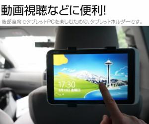 メール便送料無料/APPLE iPad Retinaディスプレイ[9.7インチ]機種対応後部座席用 車載タブレットPCホルダー と 反射防止 液晶保護フィル