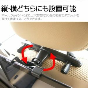 メール便送料無料/APPLE iPad 2[9.7インチ]機種対応後部座席用 車載タブレットPCホルダー と 反射防止 液晶保護フィルム タブレット ヘ
