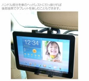 メール便送料無料/Dell Venue 11 Pro[10.8インチ]機種対応タブレットPC用 ハンドル付きホルダー と 反射防止 液晶保護フィルム 後部座席