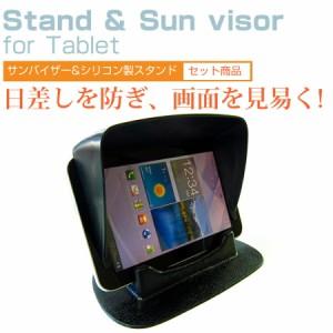 メール便送料無料/BLUEDOT BNT-710[7インチ]機種対応タブレット用 サンバイザー と シリコン製スタンド と 反射防止 液晶保護フィルム