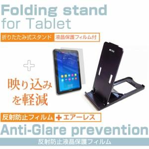 メール便送料無料/Google Nexus 7[7インチ]折り畳み式 タブレットスタンド 黒 と 反射防止 液晶保護フィルム セット スタンド 保護フィ