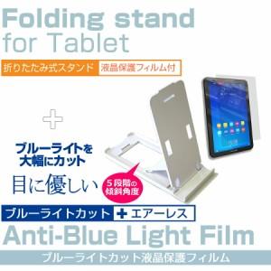 メール便送料無料/ASUS MeMO Pad 7 ME572CL-GD16LTE[7インチ]折り畳み式 タブレットスタンド 白 と ブルーライトカット 液晶保護フィル