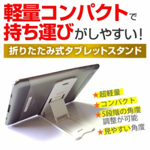 メール便送料無料/マウスコンピューター m-Tab MT-iPE1100WN-128G[11.6インチ]折り畳み式 タブレットスタンド 白 と 指紋防止 液晶保護