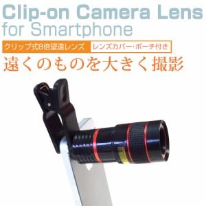 メール便送料無料/ONKYO TA08C-A41R1[8インチ]機種対応クリップ式 8倍望遠レンズ と 反射防止 液晶保護フィルム 背面カメラ レンズ