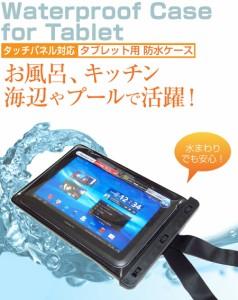 メール便送料無料/ONKYO TW2A-A25Z7M[10.1インチ]機種対応防水 タブレットケース と 反射防止 液晶保護フィルム 防水保護等級IPX8に準拠