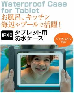 メール便送料無料/Dell Venue 8 Pro[8インチ]機種対応防水 タブレットケース と 反射防止 液晶保護フィルム 防水保護等級IPX8に準拠ケー