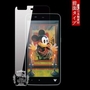 Disney Mobile on docomo SH-05F 強化ガラスフィルム ガラスフィルム SH-05F 液晶保護フィルム強化ガラス SH-05F保護シート