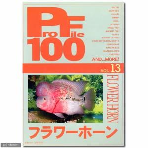 """""""プロファイル100 vol.13 フラワーホーン"""""""