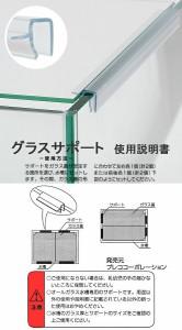 グラスサポート GS−30(4ヶ入り) ガラス厚5mm対応