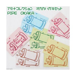 アミナコレクション オカカハガキセット PIPE OKAKA