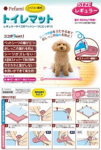 ターキー NEWトイレマット レギュラー ピンク 43.7×31.7cm 犬用トイレ