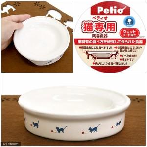 ペティオ 猫専用陶器食器 ウェットフード向き 毛糸遊び