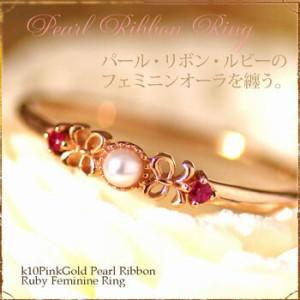 K10PG タンスイ パール・ルビー リング/指輪/ゆびわ k10pg diamond ring